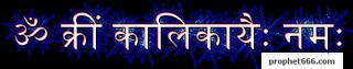 Kali Mata Mantra - 3 3D Image