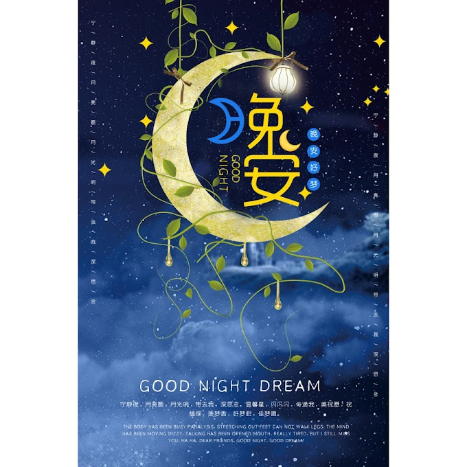 Good night heart poster design free psd file