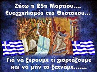 Αποτέλεσμα εικόνας για ευαγγελισμός και Ελλάδα