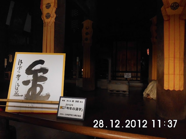 hiasan kanji