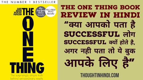 The One Thing Complete Book Review in Hindi