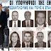Συναδελφική αλληλεγγύη εν μέσω εκλογών που προσβάλλει ευθέως την Δικαιοσύνη: Πρώην αποτυχημένος Συνδικαλιστής της Ένωσης Εισαγγελέων - Δικαστών ο Δημήτρης Προκοπίου - Ούτε αναπληρωματικό μέλος δεν είχε εκλεχθεί! (ΦΩΤΟ)