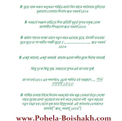 Shuvo Noboborsho 1423 Quotes