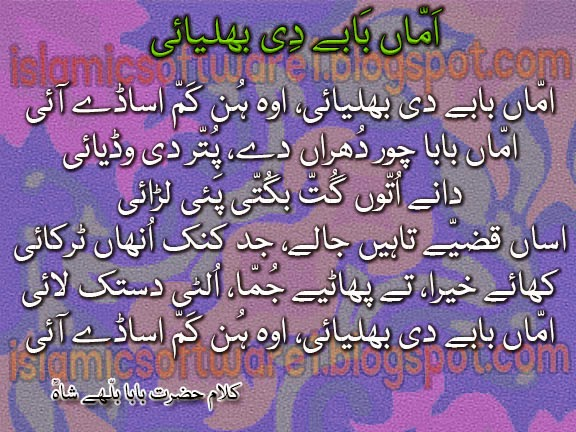 Bulleh Shah Poetry For Mother