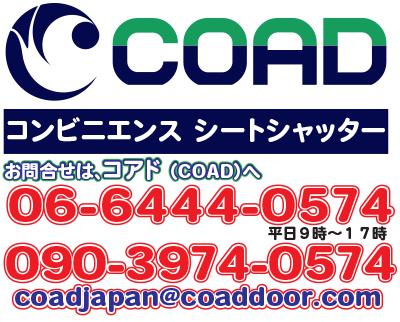 高速シートシャッター、シート製高速シャッター、高速シートドア、スピードドア、スピードシャッター、COAD、コアド、コンビニエンスシートシャッター、コアドシャッター、ベルトコンベアライン
