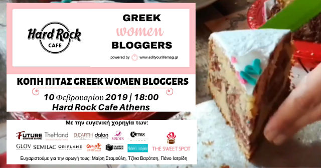3 χρόνια Edityourlife Magazine και 1η συνάντηση Greek Women Bloggers