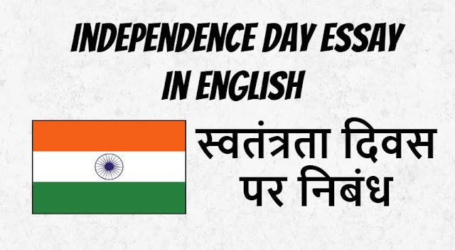 स्वतंत्रता दिवस पर निबंध - Independence Day Essay In English