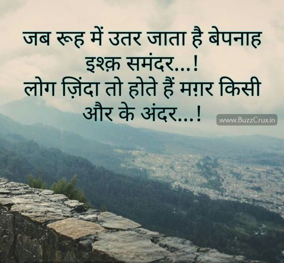 Good Morning Touching Quotes: Heart Touching Hindi Shayari Quotes With Images