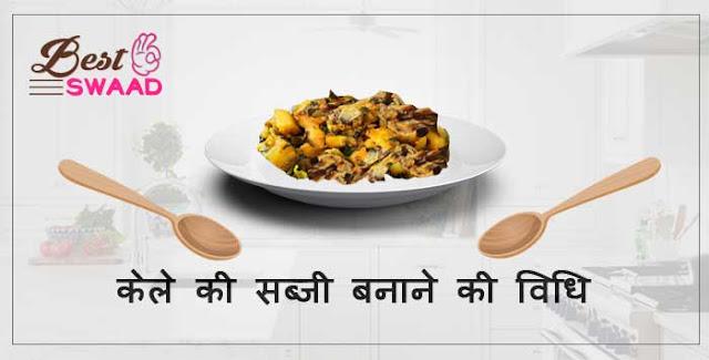 kache kele ki sabji | कच्चे केले की सब्जी