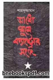 আধো ঘুমে ক্যাষ্ট্রোর সঙ্গে - শাহাদুজ্জামান Adho Ghume Crastror Sange by Shahaduzzaman