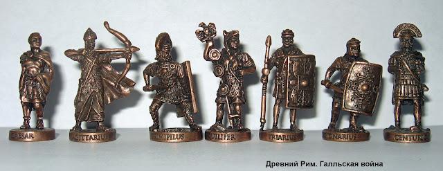 солдатики ландрин древний рим