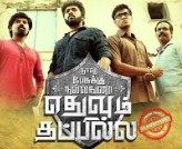 Naalu Peruku Nalladhuna Edhuvum Thappilla 2017 Tamil Movie watch Online