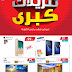 Best Al Yousifi Kuwait - Mega SALE