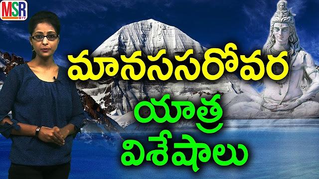 కైలాస మానస సరోవరం యాత్ర విశేషాలు ManasaSarovara GRANTHANIDHI MOHANPUBLICATIONS Baktipustakalu