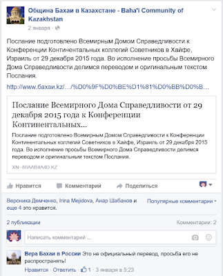 """Диалог на страницах фейсбука. Общается """"Вера Бахаи в России""""."""