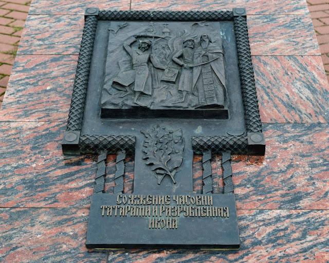 Сожжение часовни татарами и разрубление иконы
