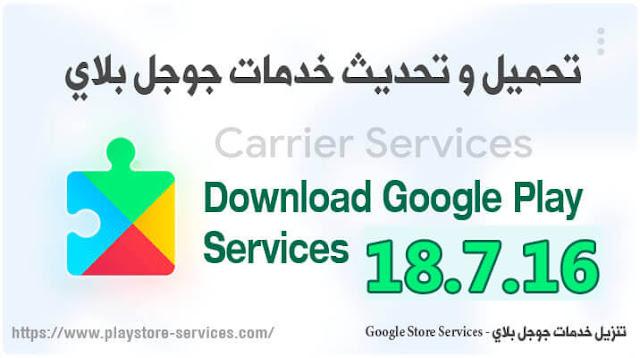 تنزيل تحديث خدمات جوجل بلاي Google Play Services 18.7.16 - خدمات جوجل بلاي APK