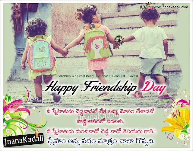 Here is Friendship day quotes in Telugu with Hd Wallpapers images, Best Friendshipday Quotes in telugu, Nice top friendshipday quotes in telugu, Heart touching friendship day quotes in telugu, Cool Quotes on Friendship day, Best Friendship day greetings in telugu, Nice Friendship Day wishes in telugu.