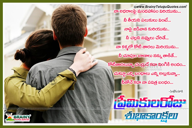 Valentines Day Telugu Greetings, Valentines Day Telugu Wallpapers, Valentines Day Telugu Quotes, Valentines Day Telugu SMS, Valentines Day Telugu whatsapp messages, Telugu anti valentines day greetings, happy anti valentines day greetings in telugu, best anti valentines day quotes in telugu, nice top anti valentines day quotes in telugu, beautiful anti valentines day quotes in telugu, Telugu anti Valentines Day Images, Telugu anti Valentines Day Quotes, Best Telugu Lovers Day Greetings, Lovers Day Images in Telugu, Best Telugu Valentines Day ImagesHappy Valentines Day Telugu Quotations for lovers, Best Telugu Valentines Day Messages, Nice Telugu Valentines day images quotes wallpapers.Here Best telugu love quotations for Valentines Day, February 14 Valentines Day quotes in telugu, Beautiful love quotes on Valentines Day, Valentines Day love quotes in telugu, Latest Telugu Language True Love Sayings, Telugu anti valentines day greetings, happy anti valentines day greetings in telugu, best anti valentines day quotes in telugu, nice top anti valentines day quotes in telugu, beautiful anti valentines day quotes in telugu, Telugu anti Valentines Day Images, Telugu anti Valentines Day Quotes, Best Telugu Lovers Day Greetings, Lovers Day Images in Telugu, Best Telugu Valentines Day Images2017 Love Quotations in Telugu Language, Valentine's Day Best Telugu Love Pictures and Wallpapers, Telugu Love sms for valentines Day, True Love Pictures and Valentines Day Wallpapers nice images, Breakup Quotations in Telugu Language,Sad alone Love Quotes and Thoughts Wallpapers Pics.