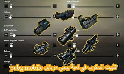 تثبيت السكوب في لعبة ببجي موبايل pubg mobile حيث من داخل اللعبة