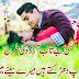 Kisi Betaab Aarzu Ki Tarah - Romantic Poetry SMS