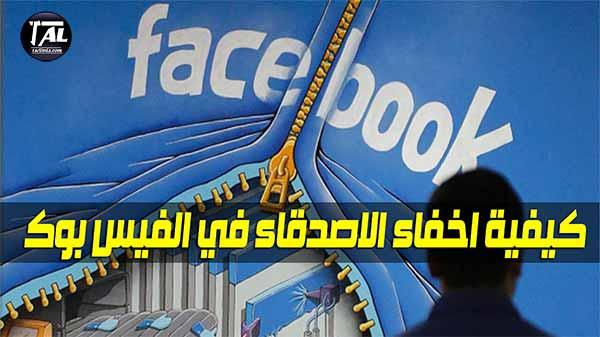 كيفية إخفاء الأصدقاء على الفيس بوك من الظهور للعامة