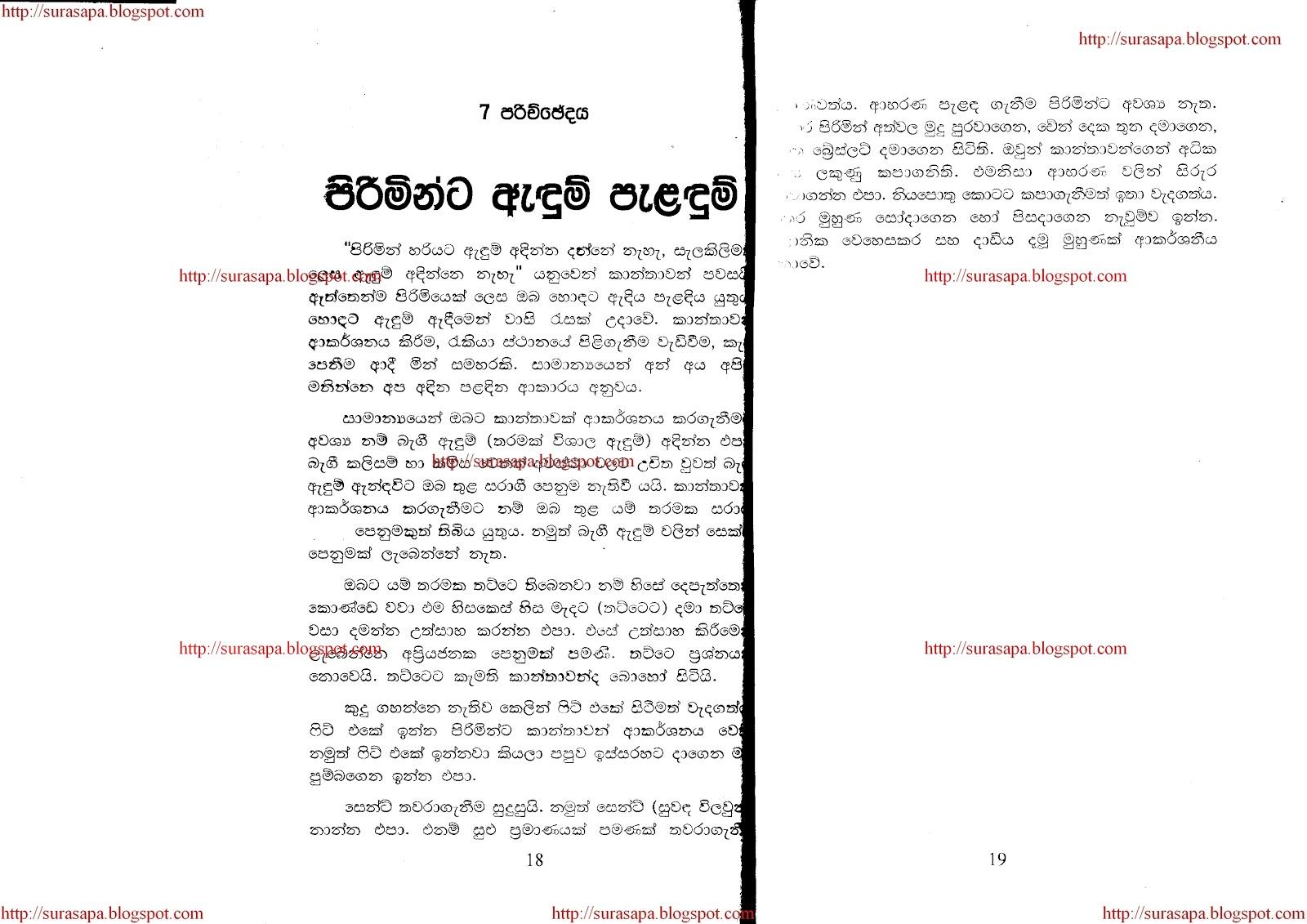 Lankawe Kellange Phone Number Of sri lankan badu mobile