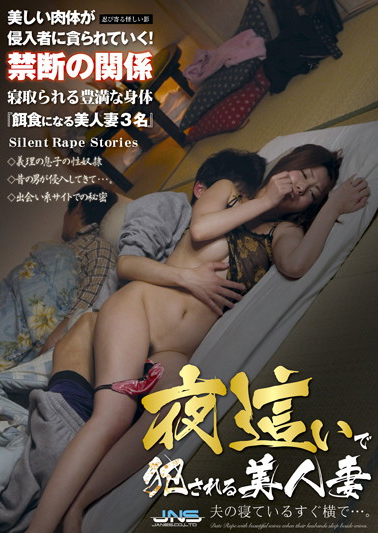DJSF-135 Now her husband is sleeping next to beautiful wife fucked by a night crawling