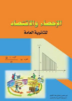 تحميل كتاب ااحصاء والاقتصاد للصف الثانى الثانوى الترم الاول