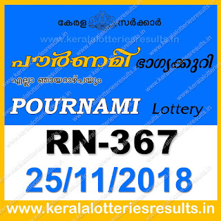 "keralalotteriesresults.in, ""kerala lottery result 25 11 2018 pournami RN 367"" 25th November 2018 Result, kerala lottery, kl result, yesterday lottery results, lotteries results, keralalotteries, kerala lottery, keralalotteryresult, kerala lottery result, kerala lottery result live, kerala lottery today, kerala lottery result today, kerala lottery results today, today kerala lottery result, 25 11 2018, 25.11.2018, kerala lottery result 25-11-2018, pournami lottery results, kerala lottery result today pournami, pournami lottery result, kerala lottery result pournami today, kerala lottery pournami today result, pournami kerala lottery result, pournami lottery RN 367 results 25-11-2018, pournami lottery RN 367, live pournami lottery RN-367, pournami lottery, 25/11/2018 kerala lottery today result pournami, pournami lottery RN-367 25/11/2018, today pournami lottery result, pournami lottery today result, pournami lottery results today, today kerala lottery result pournami, kerala lottery results today pournami, pournami lottery today, today lottery result pournami, pournami lottery result today, kerala lottery result live, kerala lottery bumper result, kerala lottery result yesterday, kerala lottery result today, kerala online lottery results, kerala lottery draw, kerala lottery results, kerala state lottery today, kerala lottare, kerala lottery result, lottery today, kerala lottery today draw result"