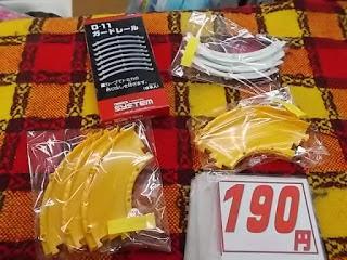 トミカシステム ガードレール 190円