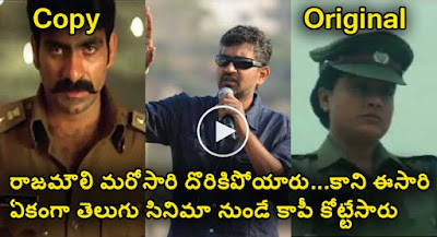 Rajamouli Again Caught By Copying A Full Scene From A Old Telugu Movie