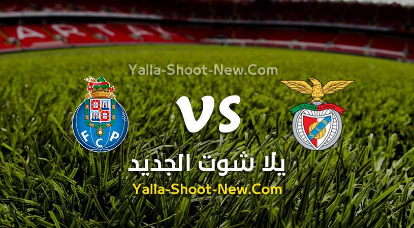 نتيجة مباراة بنفيكا وبورتو اليوم السبت بتاريخ 01-08-2020 في كأس البرتغال