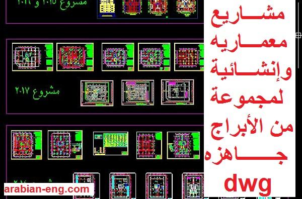 رسومات معماريه وإنشائيه لمجموعة من الأبراج جاهزه بصيغة أتوكاد dwg