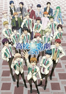 High School Star Musical SS2