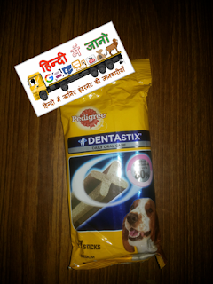Freebies, Freekaamaal, Maalfreekaa, Free Pedigree Dentastix Sample,