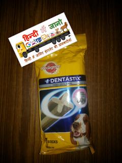 Freebies, Freekaamaal, Maalfreekaa, Free Pedigree Dentastix Sample,