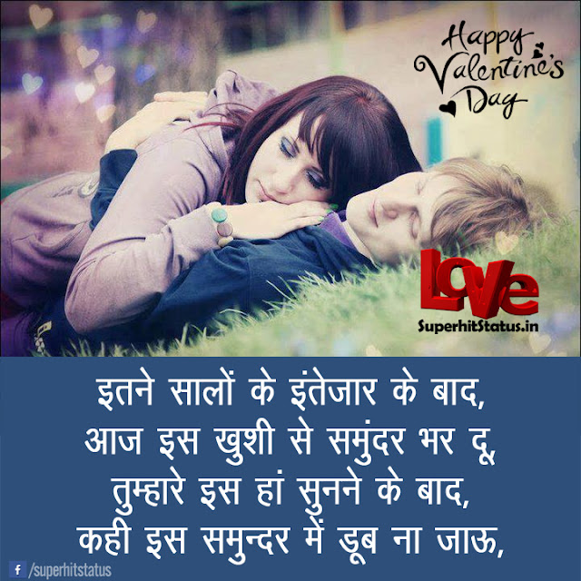 Happy Valentine Day Wishes in Hindi Images