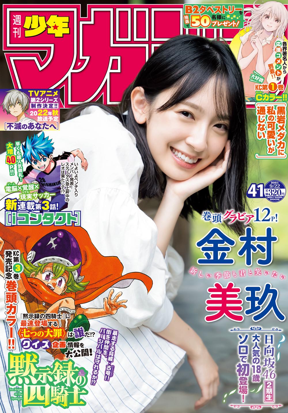 週刊少年マガジン 2021年41号