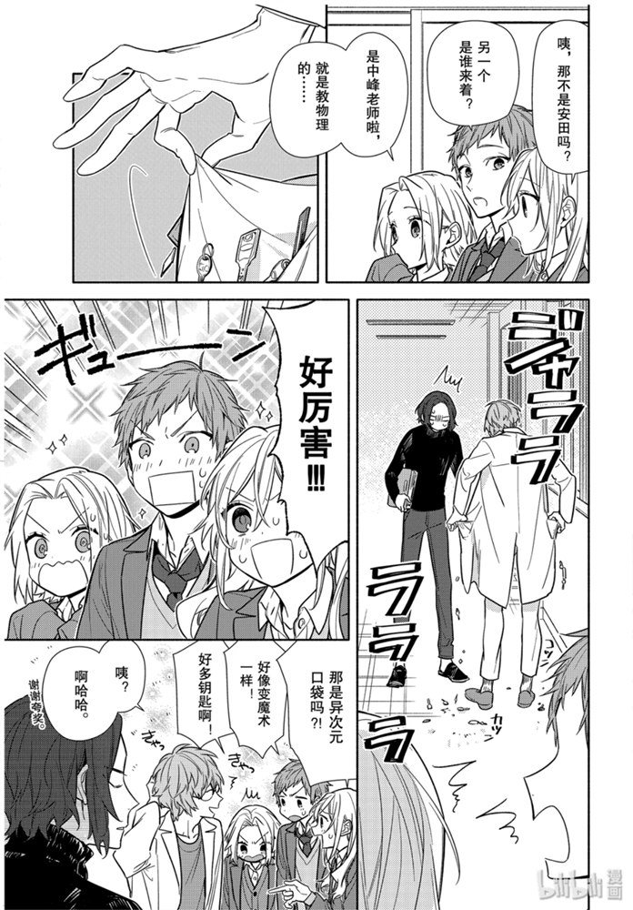 堀與宮村: 110话 - 第4页