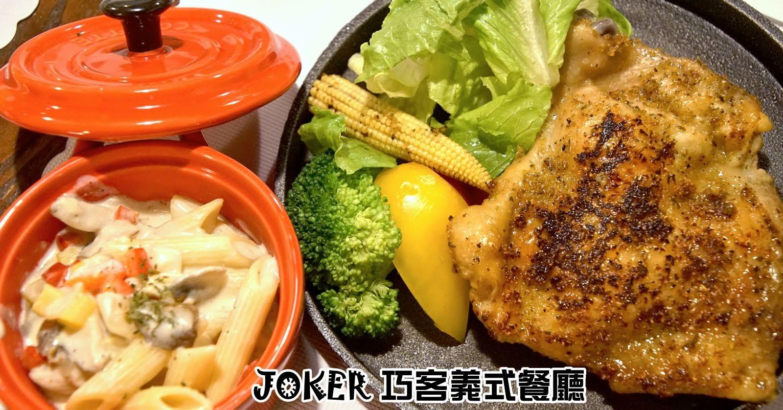 [台南][東區] JOKER 巧客義式餐廳|巷弄中的家庭義式料理|食記