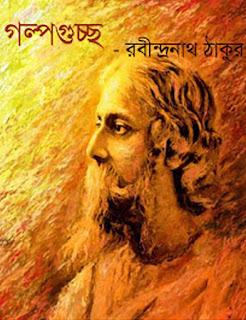 Golpo Guccho By Rabindranath Tagore