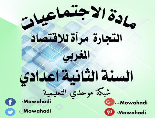 درس التجارة : مرآة للاقتصاد المغربي للسنة الثانية اعدادي