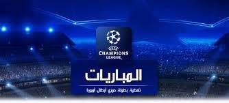 مباريات اليوم من دوري الابطال: قنوات الشرنج فقط  beIN Sports -  Today's matches from the Champions League: only channels Alchering Thor  -Eutelsat -Astra - Hotbird - Hispasat -