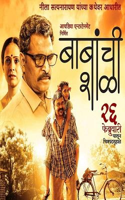 Babanchi Shala (2016) Marathi 720p WebHDRip X265 AAC 1.46GB