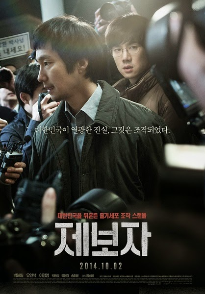 黄禹錫事件電影版《舉報者》