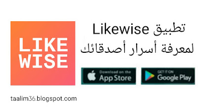 تحميل تطبيق Likewise جديد وينصح به لمعرفة كل صغيرة وكبيرة عن أصدقاءك الأندرويد و الايفون