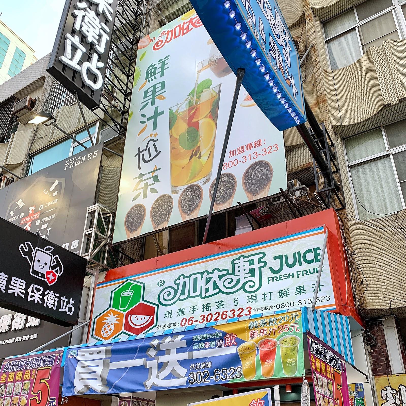 台南永康區美食加依軒鮮果茶飲中華店的店家外觀