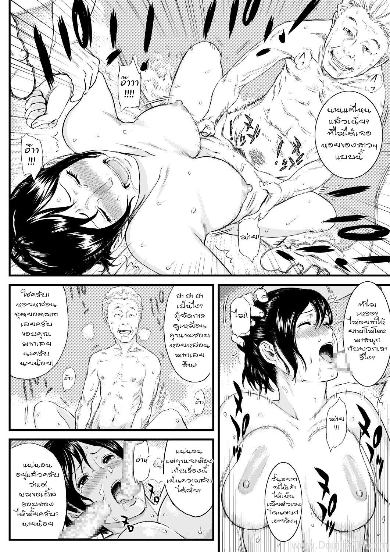 เหตุเกิดที่ห้องอาบน้ำหญิง - หน้า 27