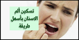 تسكين الم الاسنان فورا